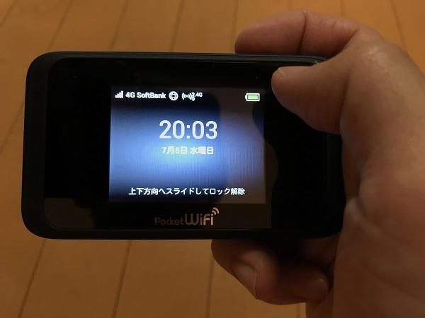 Softbank 501HW表