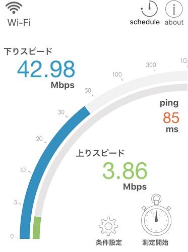 琉球村でのWiFi速度