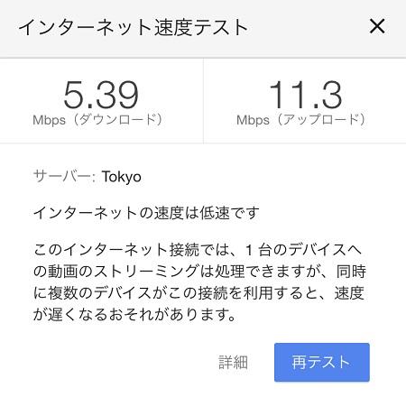 新宿駅周辺での通信速度