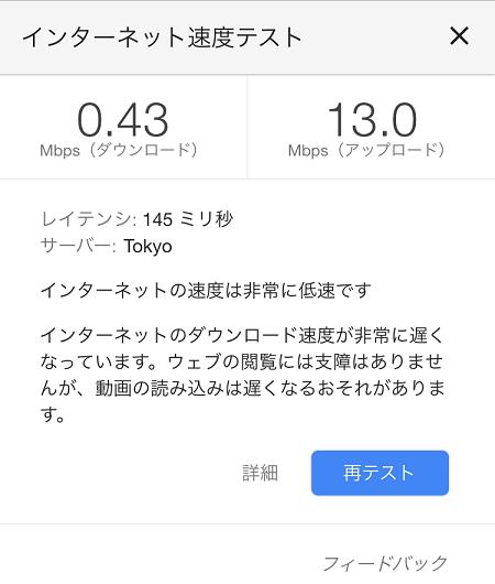 新宿区内でのWiFi速度計測結果1