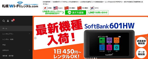 札幌WiFiレンタル