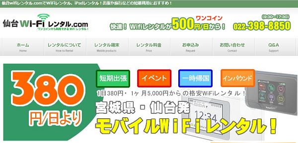 仙台WiFiレンタル.com