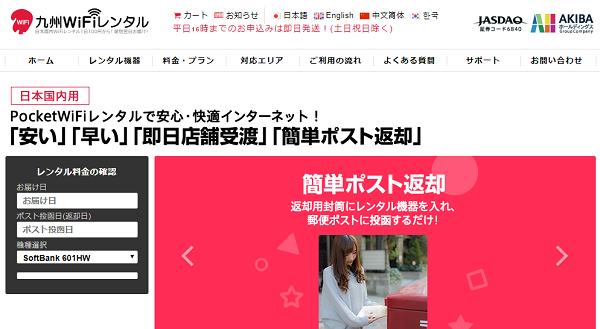 九州WiFiレンタル