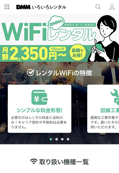 DMMいろいろレンタル国内モバイル WiFi1